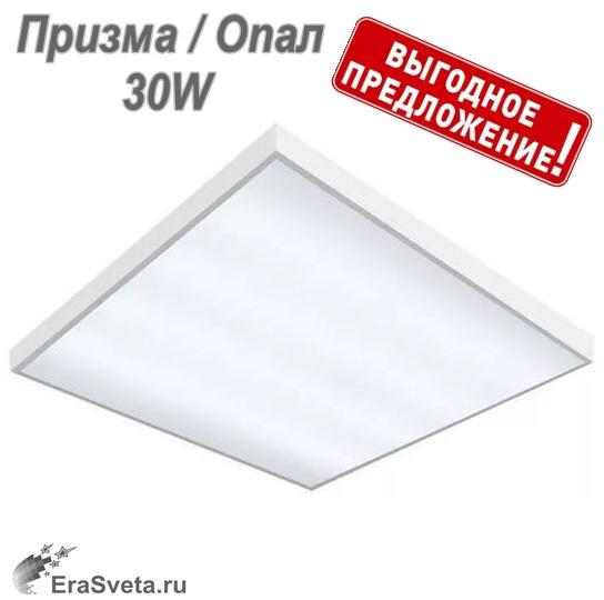 Светодиодный светильник 4х18 Э