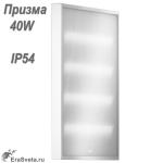 Светодиодный светильник Офис 40W IP54 Микропризма