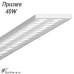 Светильник светодиодный ЛПО 1200х180 40W Микропризма